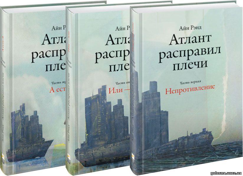 http://golosna.ucoz.ua/12/atlant_raspravil_plechi.jpg